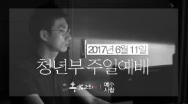 2017년 6월 11일 예배사진