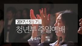 2017년 5월 7일 예배사진