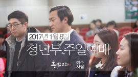 2017년 1월 8일 예배사진