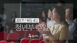 2017년 6월 4일 예배사진