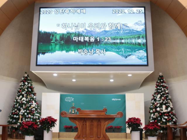 2020 성탄축하예배