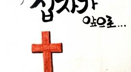 다시 십자가 앞으로